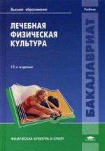 Лечебная физическая культура (12-е изд.) учебник