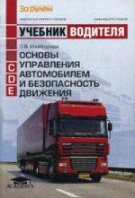 Основы управления автомобилем и безопасность движения. Учебник водителя транспортных средств категорий <С>, <D, <Е> (11-е изд.)
