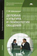 Деловая культура и психология общения (15-е изд.) учебник