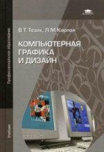 Компьютерная графика и дизайн (7-е изд.) учебник