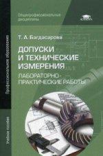Допуски и технические измерения: Лабораторно-практические работы (6-е изд.) учеб. пособие