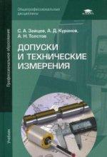 Допуски и технические измерения (13-е изд.) учебник