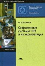 Современные системы ЧПУ и их эксплуатация (9-е изд.) учеб. пособие