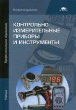 Контрольно-измерительные приборы и инструменты (9-е изд.) учебник
