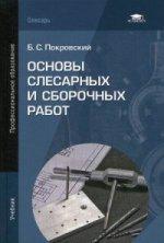 Основы слесарных и сборочных работ (10-е изд.) учебник