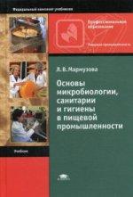 Основы микробиологии, санитарии и гигиены в пищевой промышленности (10-е изд.) учебник