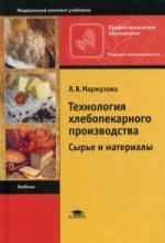 Технология хлебопекарного производства: Сырье и материалы (6-е изд.) учебник