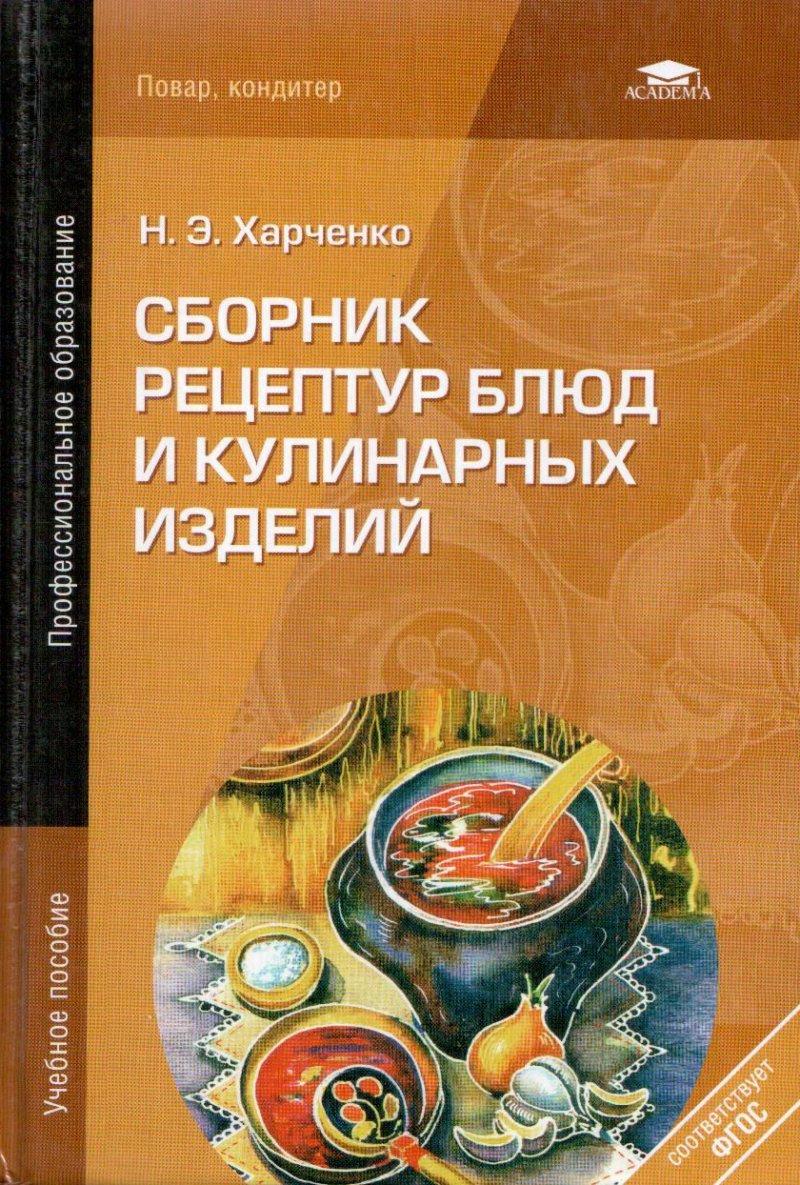 Сборник рецептур блюд и кулинарных изделий: учебное пособие