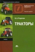 Тракторы (15-е изд.) учебник