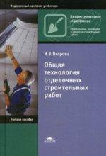 Общая технология отделочных строительных работ (9-е изд.) учеб. пособие