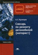Слесарь по ремонту автомобилей (моторист) (11-е изд.) учеб. пособие