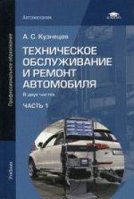 Техническое обслуживание и ремонт автомобиля: В 2 ч.Ч. 1 (5-е изд., стер.) учебник