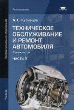 Техническое обслуживание и ремонт автомобиля: В 2 ч.Ч. 2 (5-е изд.) учебник