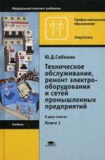 Техническое обслуживание, ремонт электрооборудования и сетей промышленных предприятий: В 2 кн. Кн. 1 (11-е изд.) учебник