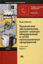 Техническое обслуживание, ремонт электрооборудования и сетей промышленных предприятий: В 2 кн. Кн. 2 (11-е изд.) учебник