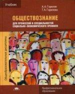 Обществознание для профессий и специальностей социально-экономического профиля (4-е изд.) учебник
