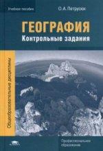 География: Контрольные задания (1-е изд.) учеб. пособие