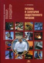 Гигиена и санитария общественного питания (8-е изд.) учеб. пособие