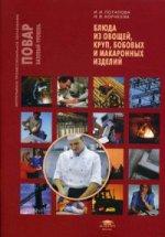 Блюда из овощей, круп, бобовых и макаронных изделий (5-е изд.) учеб. пособие