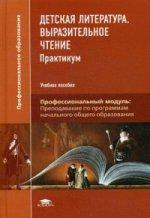 Детская литература: Выразительное чтение: Практикум (5-е изд.) учеб. пособие