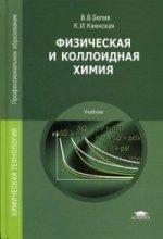 Физическая и коллоидная химия (10-е изд.) учебник