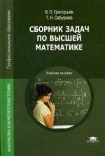 Сборник задач по высшей математике (7-е изд.) учеб. пособие