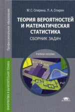 Теория вероятностей и математическая статистика: Сборник задач (3-е изд.) учеб. пособие