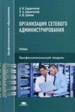 Организация сетевого администрирования (2-е изд., стер.) учебник