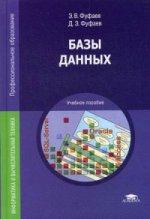Базы данных (11-е изд.) учеб. пособие