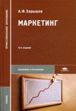Маркетинг (13-е изд.) учебник