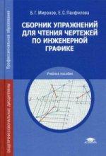 Сборник упражнений для чтения чертежей по инженерной графике (10-е изд.) учеб. пособие