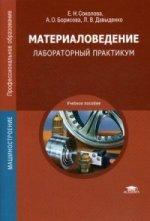 Материаловедение: Лабораторный практикум (4-е изд.) учеб. пособие