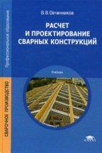 Расчет и проектирование сварных конструкций (5-е изд.) учебник