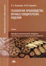 Технология производства мучных кондитерских изделий (10-е изд.) учебник