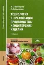 Технология и организация производства кондитерских изделий (8-е изд., стер.) учебник
