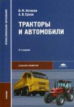 Тракторы и автомобили (8-е изд.) учебник