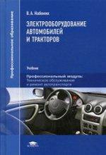 Электрооборудование автомобилей и тракторов (6-е изд.) учебник