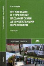 Организация и управление пассажирскими автомобильными перевозками (10-е изд., стер.) учебник