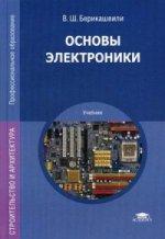 Основы электроники (3-е изд.) учебник