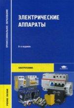 Электрические аппараты (6-е изд.) учеб. пособие