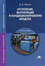 Отопление, вентиляция и кондиционирование воздуха (9-е изд., стер.) учеб. пособие