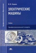 Электрические машины (16-е изд.) учебник