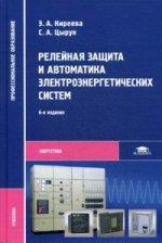 Релейная защита и автоматика электроэнергетических систем (6-е изд.) учебник