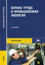 Охрана труда и промышленная экология (10-е изд.) учебник