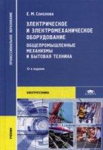 Электрическое и электромеханическое оборудование: Общепромышленные механизмы и бытовая техника (12-е изд.) учебник