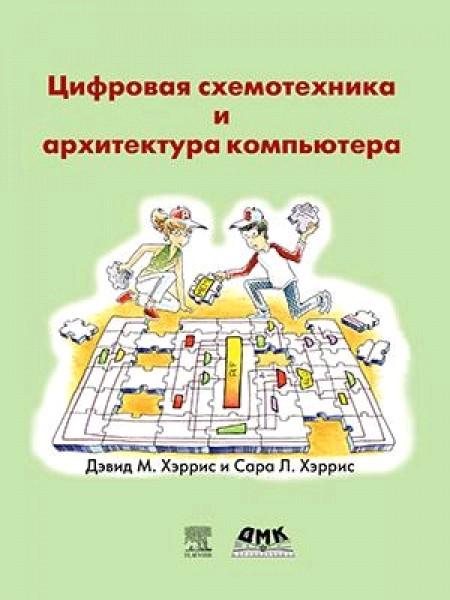 Цифровая схемотехника и архитектура компьютера (Цветное издание)