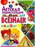 Детская энциклопедия для всезнаек от 6 до 12 лет