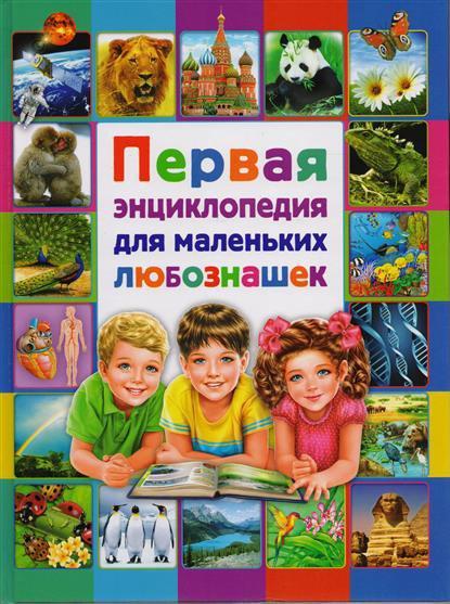 Первая энциклопедия для маленьких любознашек