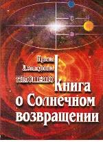 Книга о солнечном возвращении