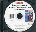 CD. Американский разговорник и словарь (аудиоприложение)